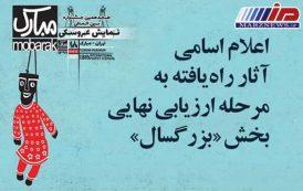 درخشش دو هنرمند اردبیلی در هجدهمین جشنواره ملی مبارک
