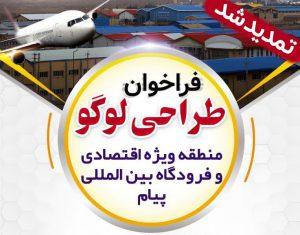 فراخوان طراحی لوگوی منطقه ویژه اقتصادی و فرودگاه بین المللی پیام تمدید شد