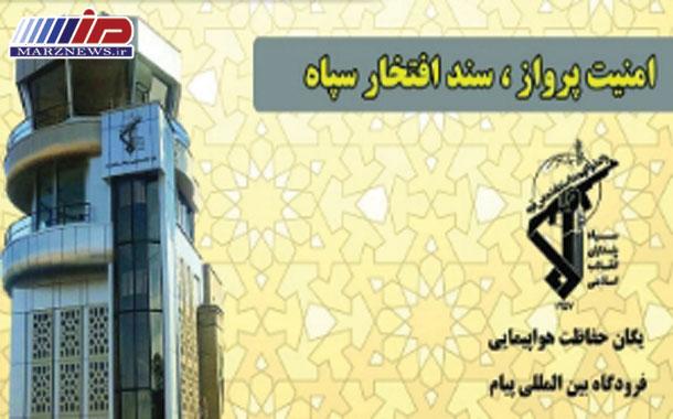 آسمان امن ایران مرهون از خودگذشتگی سبزپوپشان سپاه پاسداران انقلاب اسلامی