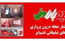 همکاری رسانه ای و امور تبلیغاتی بین قشم ایر و مجله دیده بان مرز آغاز شد