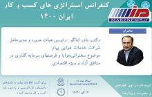 کنفرانس استراتژی های کسب و کار ایران ۱۴۰۰ برگزار می شود