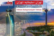 برقراری مسیر پروازی جدید تهران- سلیمانیه- تهران