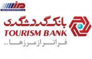 تغییر ساعات کاری شعب بانک گردشگری
