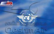 قشم ایر موفق به کسب شاخص ایمنی مطلوب از   ICAO_iSTARS شد