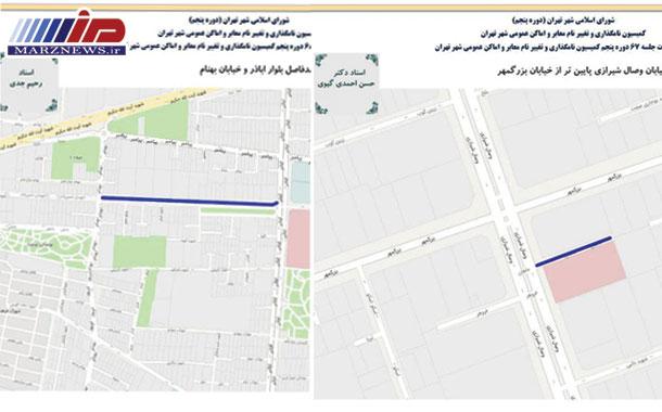 دو نامگذاری دیگر از خیابانهای تهران به نام مفاخر استان اردبیل