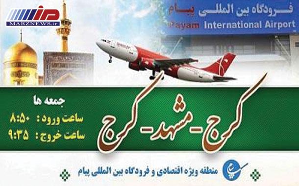 ساعت پروازی مسیر كرج- مشهد اعلام شد