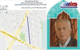 نامگذاری خیابانی در شهر تهران به نام زندهیاد دکتر حبیب الله زنجانی