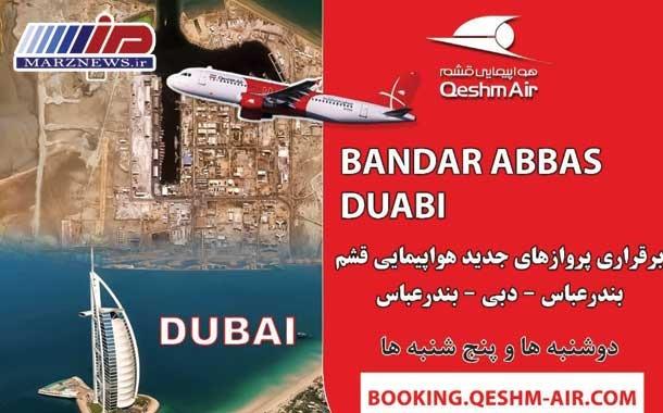 برقراری پروازهای بندرعباس- دبی- بندرعباس