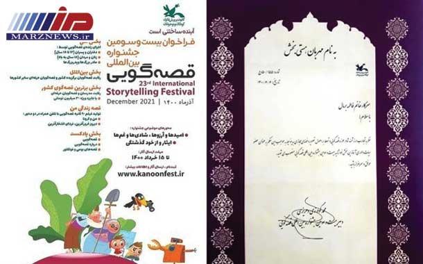 انتخاب هنرمند اردبیلی بهعنوان داور جشنواره بینالمللی قصهگویی
