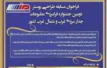 فراخوان مسابقه شعار و طراحی پوستر جشنواره فرامرزی غرب کشور منتشر شد