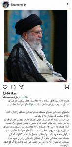 پست اینستاگرام سایت رهبر انقلاب درباره حوادث شمال غرب ایران